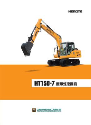 恒特HT150-7履带式挖掘机