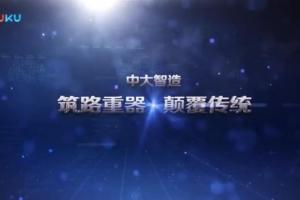 中大机械企业宣传片