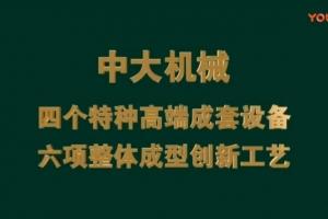 中大工法宣传片