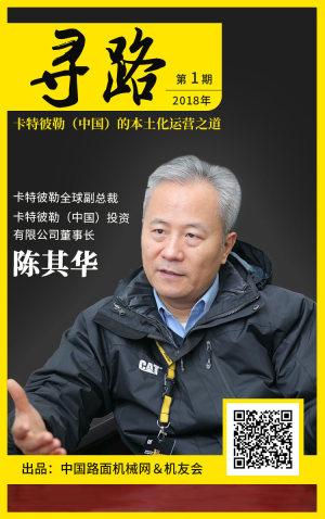 【寻路】陈其华:卡特彼勒(中国)的本土化运营之道
