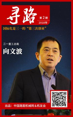 """【寻路】向文波:国际化是三一的""""第三次创业"""""""