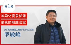 【機友達人】羅敏峰:差異化競爭優勢是我的制勝法寶