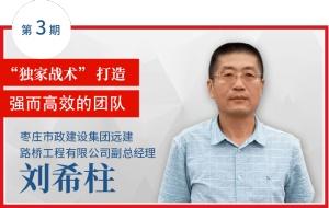 """【机友达人】刘希柱:""""独?#33402;?#26415;""""打造强而高效的团队"""