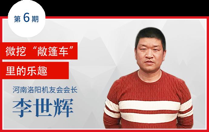 """【机友达人】李世辉:微挖""""敞篷车""""里的乐趣"""