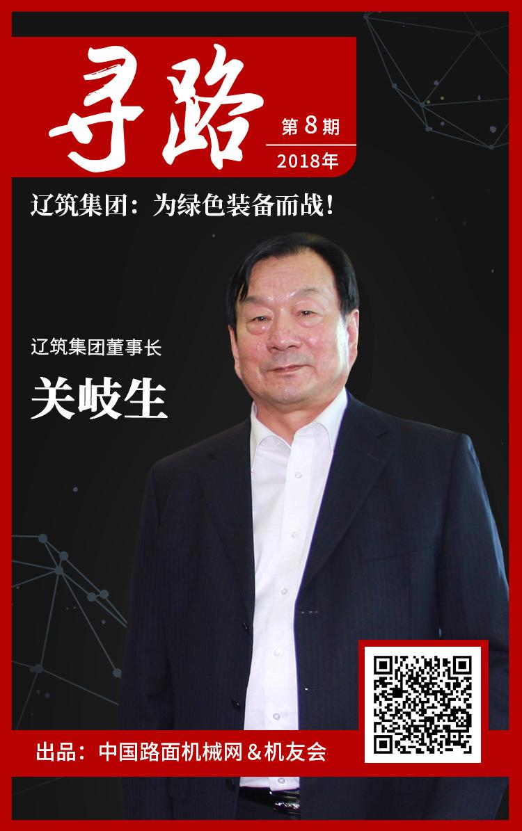 【寻路】关岐生:辽筑集团,为绿色装备而战!
