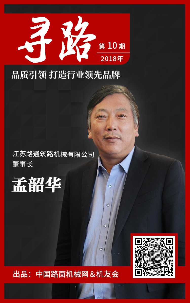 【寻路】孟韶华:江苏路通,品质引领,打造行业领先品牌
