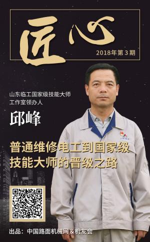 【匠心】邱峰:临工 普通维修电工到国家级技能大师的晋级之路