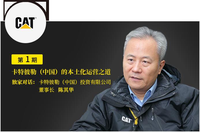 【寻路】陈其华:卡特彼勒(中国)的?#23601;?#21270;运营之道