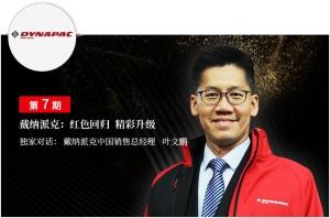 【寻路】叶文鹏:戴纳派克 红色回归 精彩升级