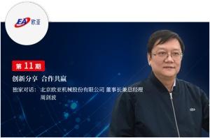 【寻路】周剑波:欧亚亚搏直播视频app 创新分享 合作共赢