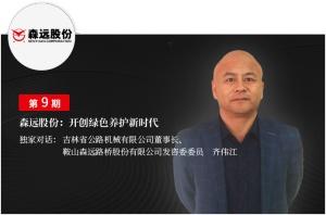 【寻路】齐伟江:森远股份,开创绿色养护新时代