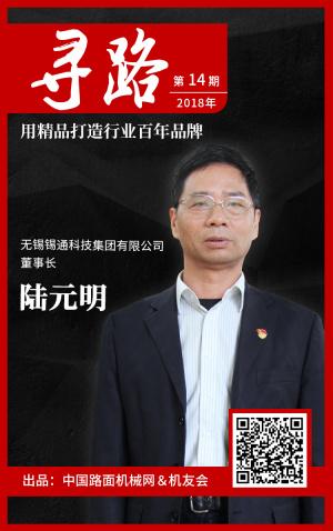 【寻路】陆元明:锡通科技 用精品打造行业百年品牌