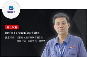 【尋路】廖曉明:國機重工 實現有質量的增長