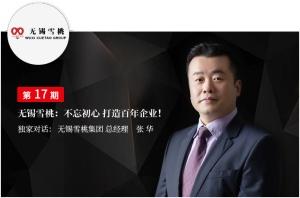 【寻路】张华:无锡雪桃 不忘初心 打造百●年企业!