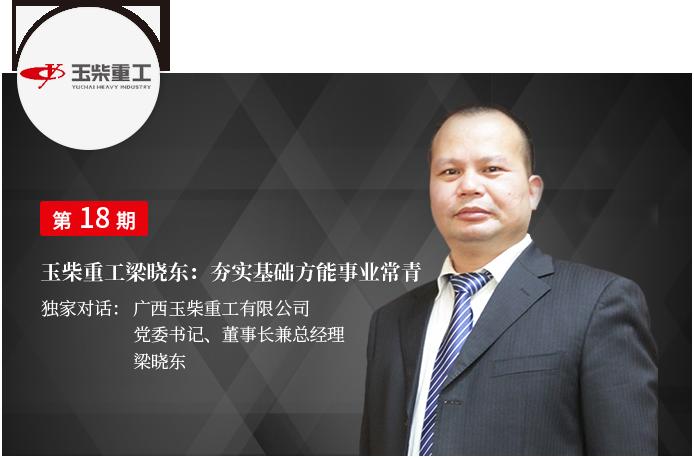 【寻路】梁晓东:玉柴重工 夯实基础方能事业常青
