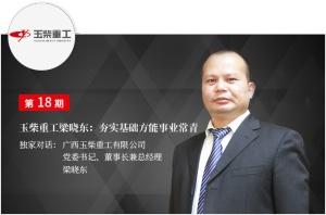 【尋路】梁曉東:玉柴重工 夯實基礎方能事業常青