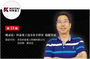 【寻路】姚录廷:科泰重工迈小步不�钔2� 稳健发展