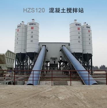 柳工HZS120混凝土搅拌站