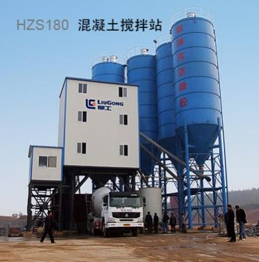 柳工HZS180混凝土搅拌站