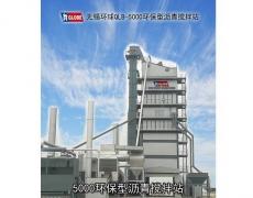 无锡环球QLB-5000环保型沥青混合料搅拌设备