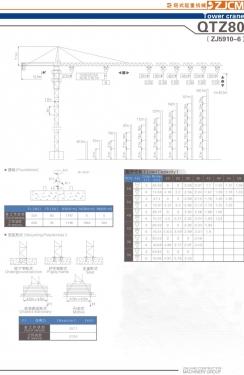 浙江建机QTZ80(ZJ5910-6)塔式起重机