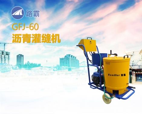 路霸RTGF-60灌缝机械