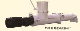 南京天印TY-40J/TY-80J/TY-100J型连续式搅拌机