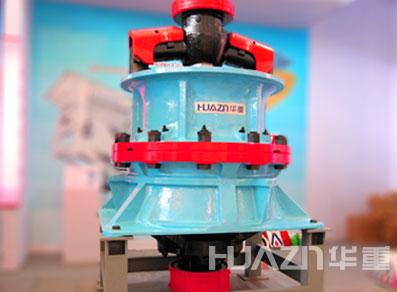 华重DHGY系列液压圆锥破碎机(中日合作)