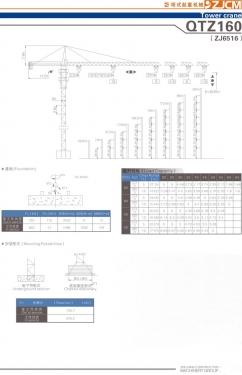 浙江建机QTZ160(ZJ6516)塔式起重机
