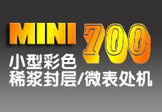 思嘉特M700型稀浆封层机
