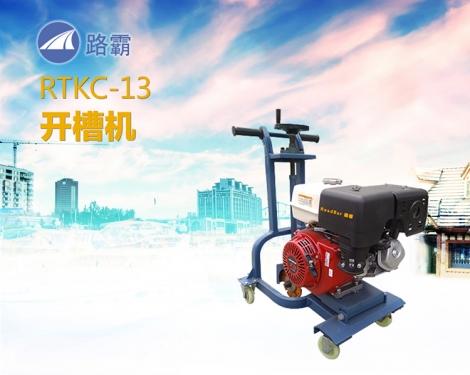 路霸RTKC-13开槽机