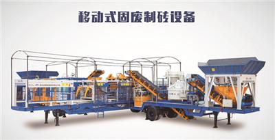 泉工T9建筑垃圾制砖机移动式生产线