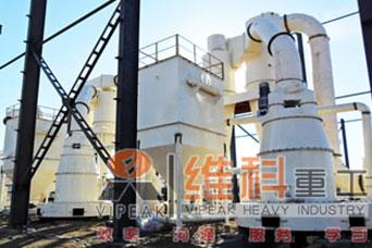 维科重工YGM高压中速磨粉机