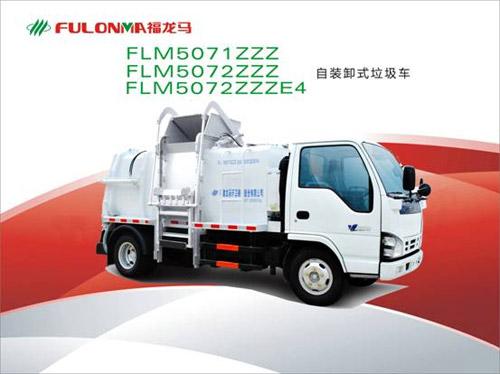 福建龙马FLM5071ZZZ、FLM5072ZZZ、FLM5072ZZZE4餐厨垃圾车