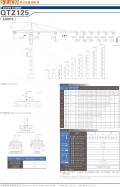 浙江建机QTZ125(ZJ6015)塔式起重机