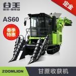中联重科重机AS60甘蔗收获机
