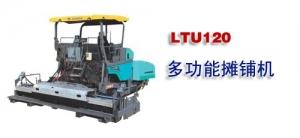 LTU120高档摊铺机