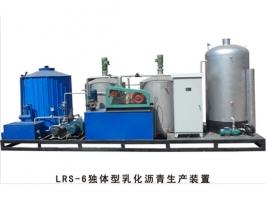 广通LRS-6型(导热油型)沥青乳化设备