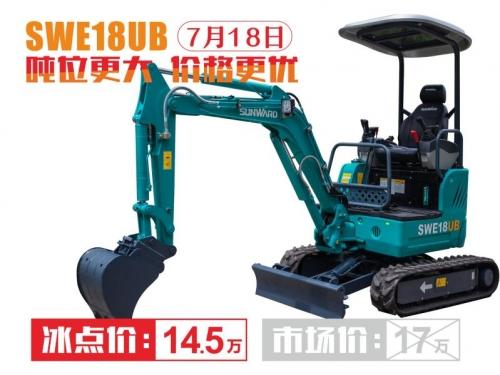 山河智能SWE18UB微型挖掘机 冰点价14.5万