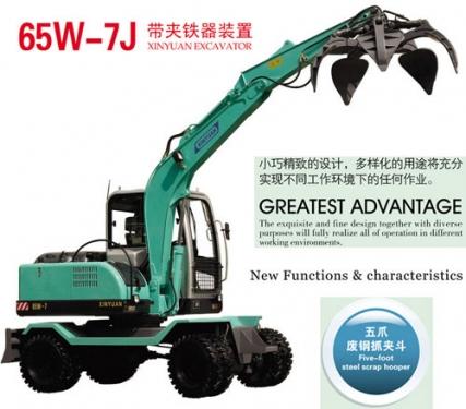 新源65W-7J挖掘机
