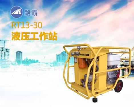 路霸RT13-30液压工作站