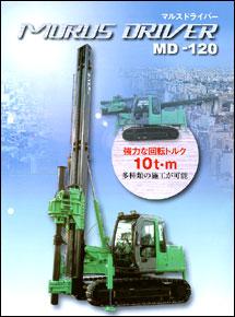 振中MD30 MD50/MD55/MD60/MD120中空式多功能钻孔机