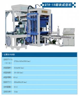 长盛机械QT6-15砌块成型机砖机