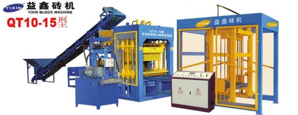 益鑫QT10-15全自动混凝土砌块成型机砖机