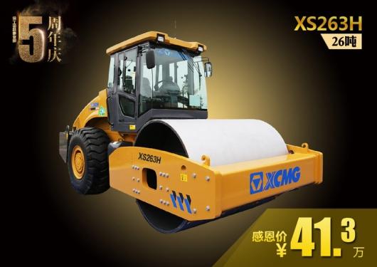 徐工XS263H全液压单驱振动压路机