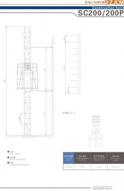 浙江建机SC200/200P施工升降机