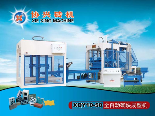 协兴XQY10-50制砖机