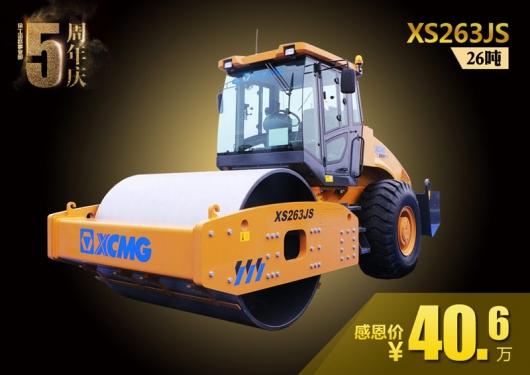 徐工XS263JS电控直接换挡压路机