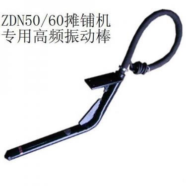 海天路矿ZDN50/60摊铺机用高频振动棒