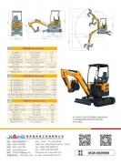 嘉和JH20挖掘机